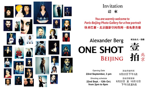 One Shot Beijing